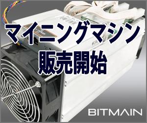 bitmain 販売ショップ